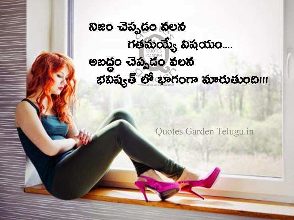 Telugu Quotes - Best telugu leadershipquotes- best telugu life quotes - Best inspirational quotes about life - Best quotes - Best life quotes