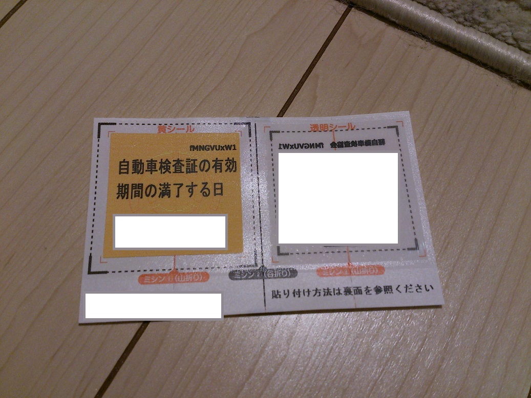 車 検証 シール 貼り 方 車検シール(ステッカー)の貼り方(位置)剥がし方について【車検大...