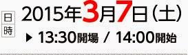 [ 日時 ] 2015年3月7日(土) 13:30開場/14:00開始