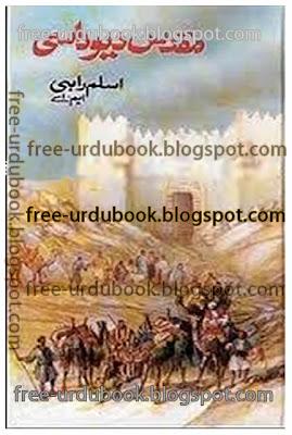 Muqaddas Devdasi By Aslam Rahi M.A