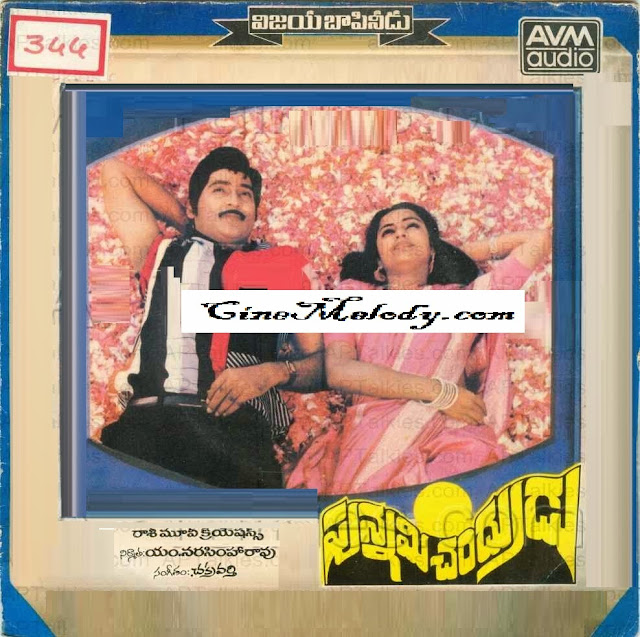 Punnami Chandrudu Telugu Mp3 Songs Free  Download  1987