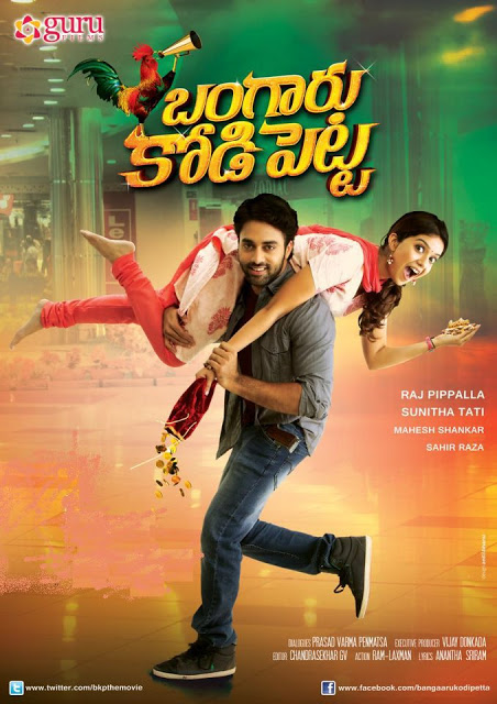 Bangaru Kodipetta 2013 Telugu MP3 Songs Download
