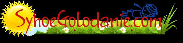 """Школа сухого голодания и сыроедения Анны Якуба """"Мрiя"""", сайт syhoegolodanie.com"""