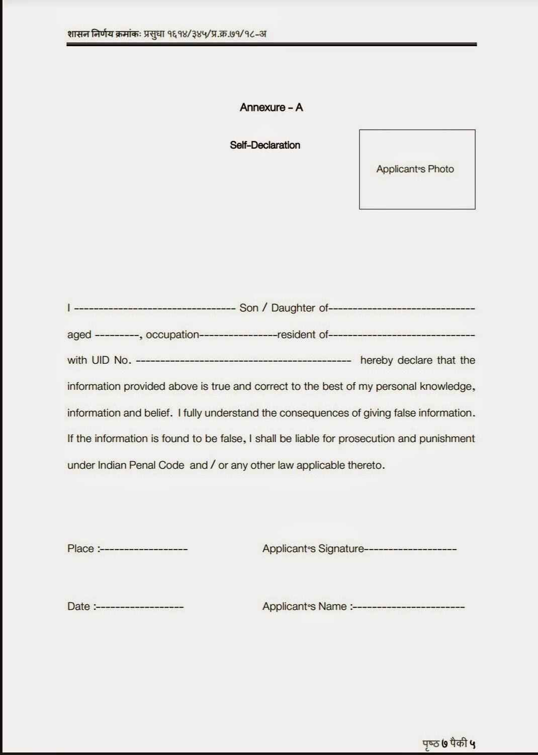 Self affidavit format mersnoforum self affidavit format altavistaventures Image collections