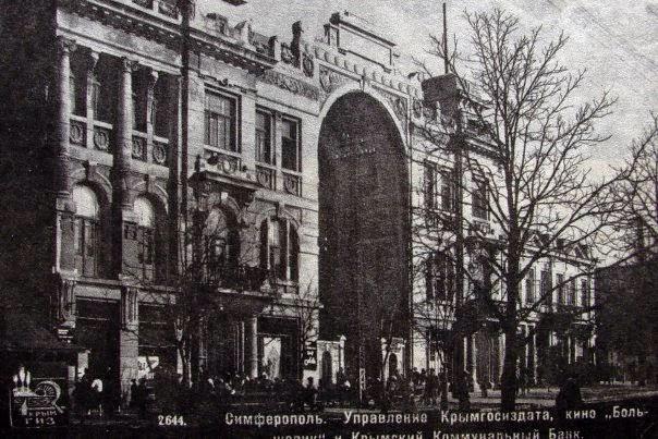 Кинотеатр Большевик в Симферополе