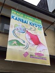 ↓PEACE CARD 2015 関西展の風景↓