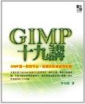 我的著作《GIMP十九講》