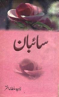 Saiban By Naheed Sultana Akhtar