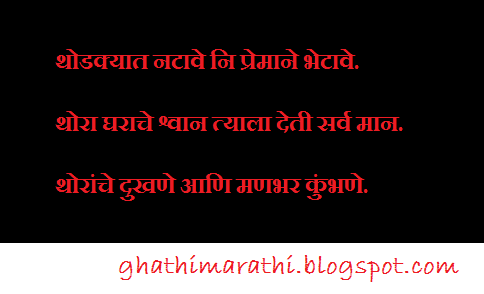 marathi mhani starting from tha3