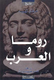 حمل كتاب روما والعرب - عرفان شهيد