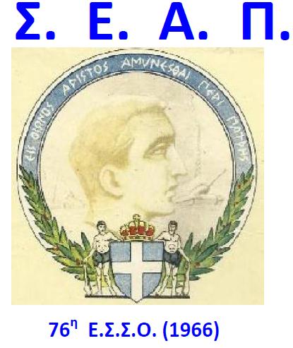 Λεύκωμα ΣΕΑΠ 1966
