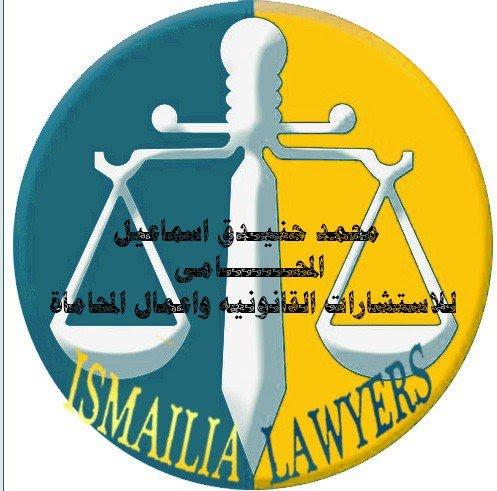 مكتب محمد حنيدق اسماعيل المحامى
