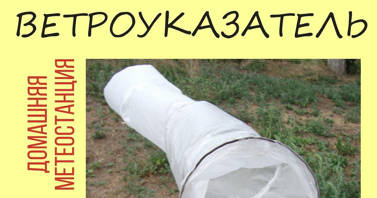 Измеряем силу ветра. Домашняя метеостанция . Научные эксперименты для детей Научные эксперименты и Научные проекты