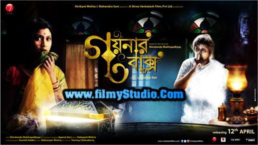 Goynar Baksho Bengali Movie Free Download