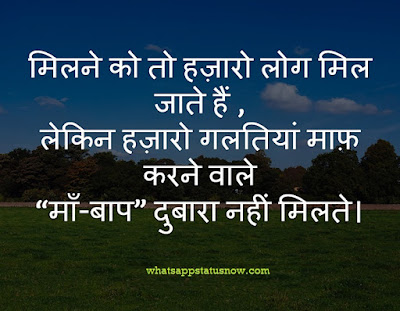 family-quotes-whatsapp-hindi