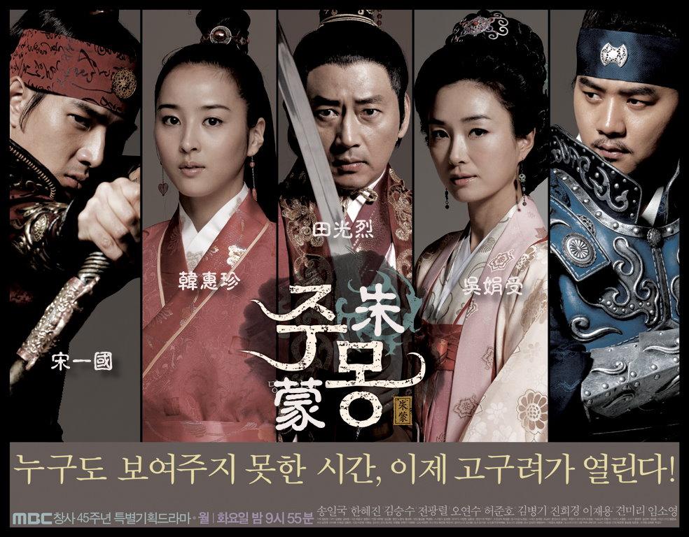 《朱蒙》令人感動的精緻歷史大劇 ~ 宋一國、韓惠珍