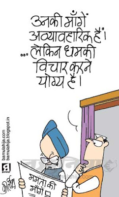 mamata banerjee cartoon, TMC, indian political cartoon, manmohan singh cartoon, congress cartoon