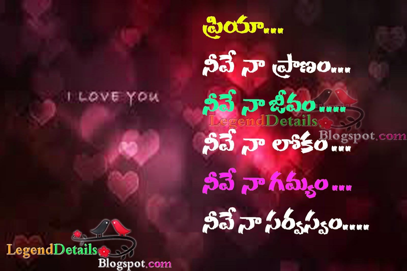 Love Poetry In Telugu    Prema Kavithalu   Legendary Quotes
