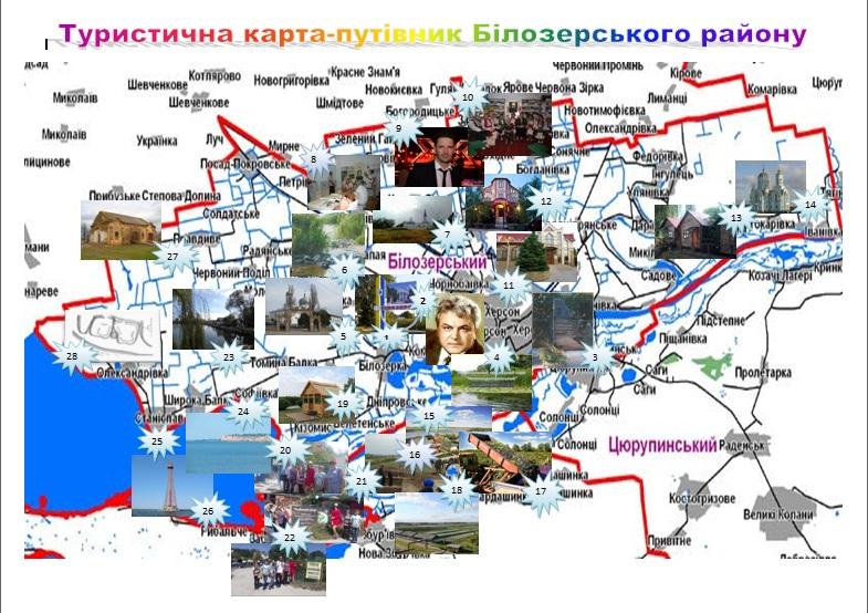 Туристична карта-путівник
