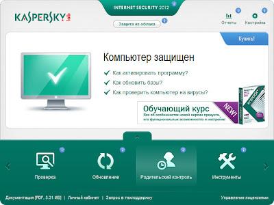 Родительский контроль в Kaspersky Internet Security