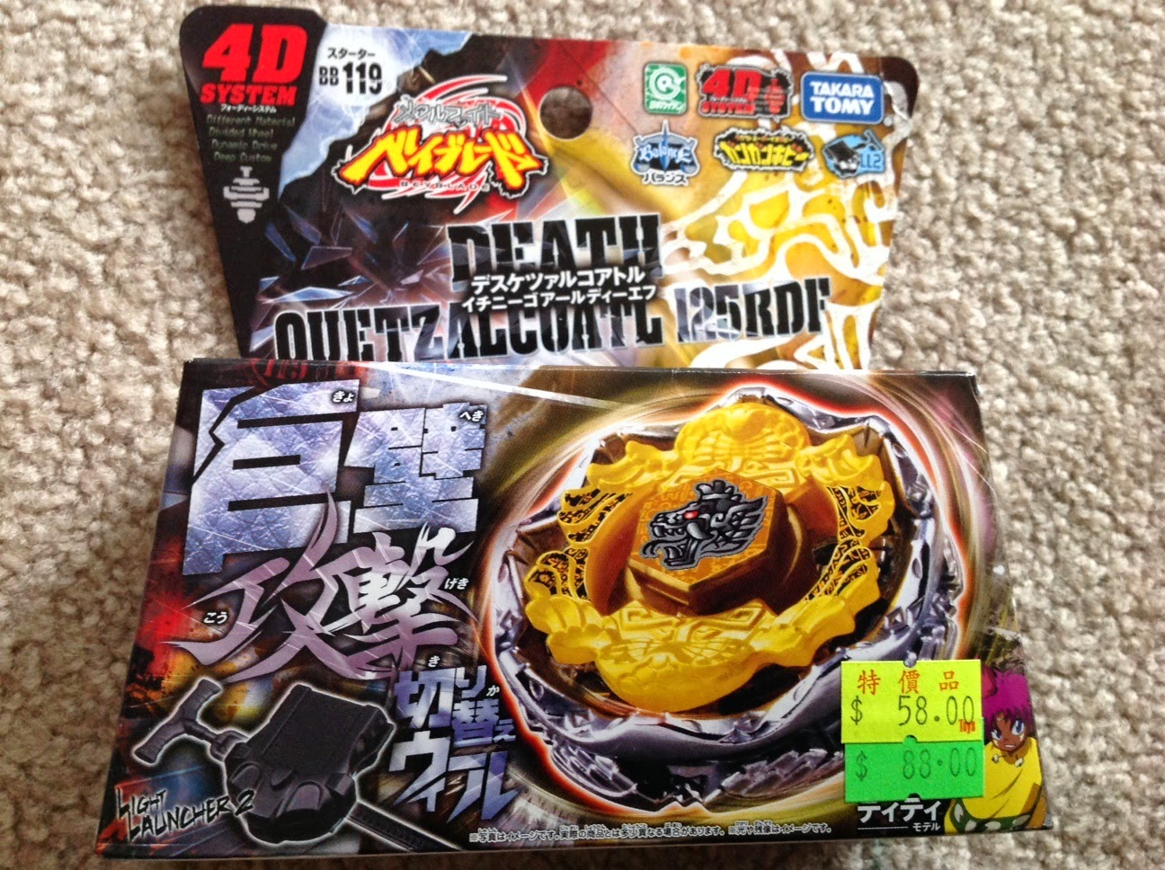 chase my beyblades death quetzalcoatl 125rdf unboxing