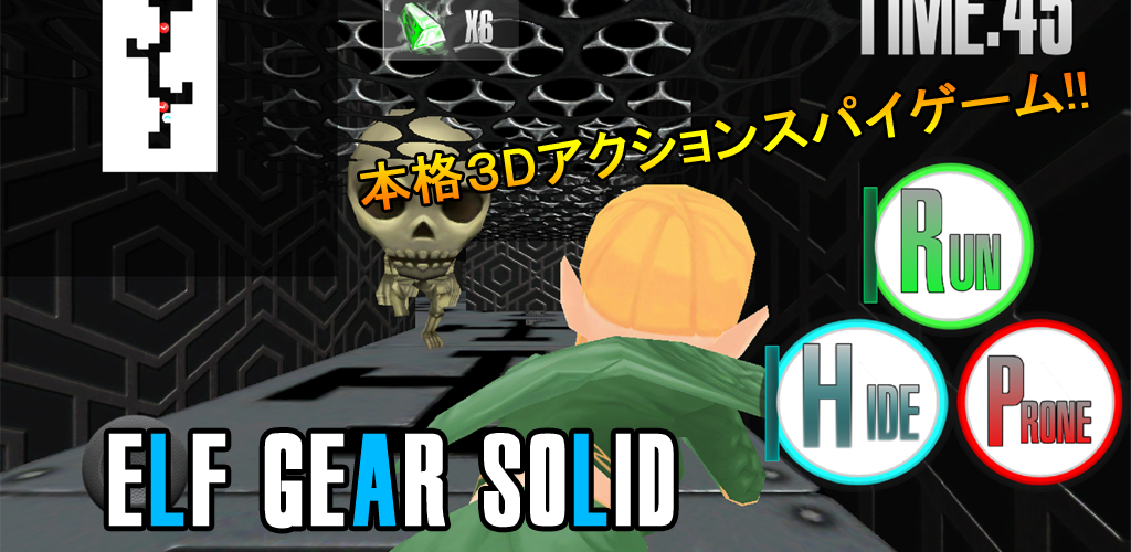 【UnityAds搭載】エルフギアソリッド~本格3Dアクションゲーム~