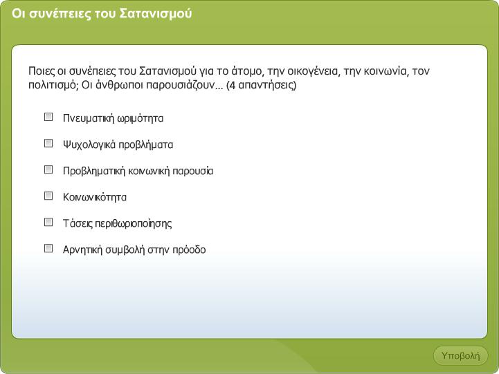 http://ebooks.edu.gr/modules/ebook/show.php/DSGL-A106/116/901,3361/Extras/Html/kef4_en36_oi_sinepeies_tou_satanismou_quiz_popup.htm