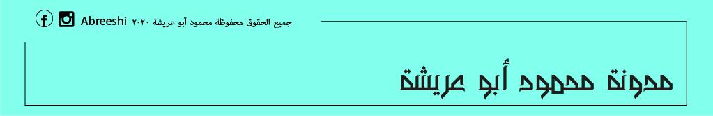مدونة محمود أبو عريشة