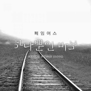 FamoUs The Only Stupid One (하나뿐인 바보) Lyrics