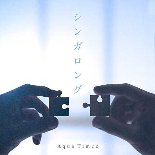 [Single] Aqua Timez – シンガロング (2015.06.03/MP3/RAR)