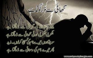 mohabbat bhari shayari