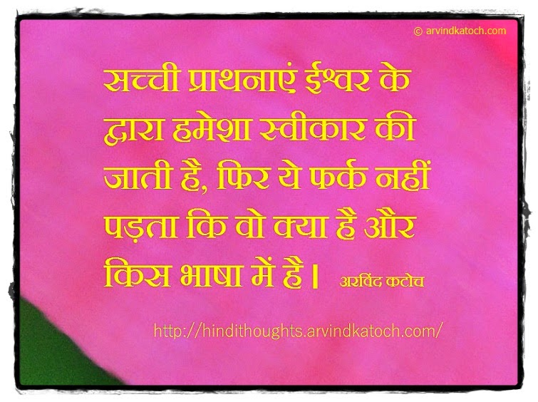 True Prayers, God, accepted, language, Hindi, Thought, Quote