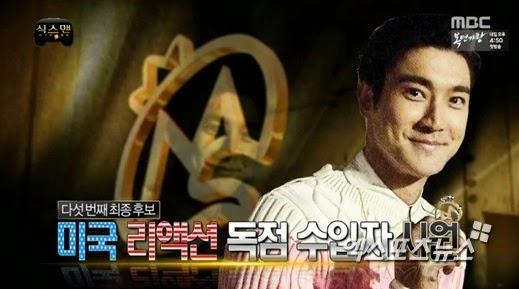infinity challenge 6th man, infinite challenge 6th man, infinity challenge sixth man 5 candidates infinity challenge sixth man 4 candidates Korean Entertainment Programs, hui, Jun Hyun Moo, Choi Siwon, Hong Jinkyeong, Kwang Hee, Jang Dong Min, Yoo Byeongjae,