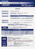http://www.nail-kentei.or.jp/kentei/pdf/youkou_01.pdf