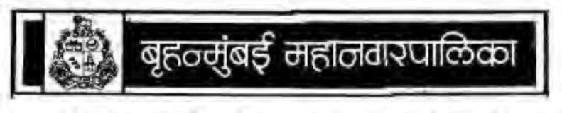 Brihan Mumbai Mahanagarpalika Recruitment Bharti 2014