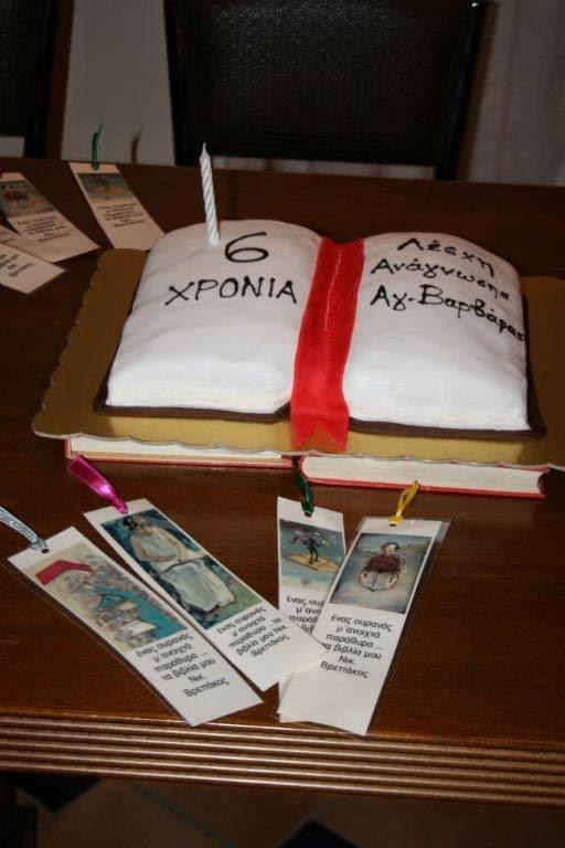 6α Γενέθλια Λέσχης Ανάγνωσης του Δήμου Αγ. Βαρβάρας