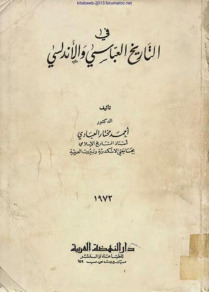 كتاب في التاريخ العباسي والأندلسي - أحمد مختار العبادي