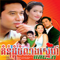 [ Movies ] Kom Num Pkum Cham Nang Sne - Khmer Movies, Thai - Khmer, Series Movies