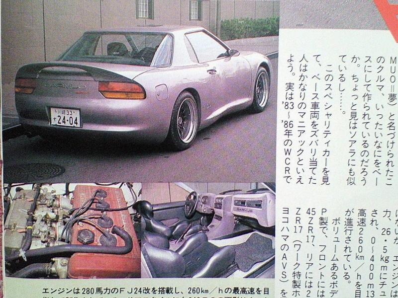 Carmuo B240, JDM, unikalny, samochód, japońska motoryzacja, niespotykany, wyjątkowy, rzadki, rare, special, サンヨーテクニカ, 日本車, こくないせんようモデル, Nissan 240RS, FJ24, 180SX, S13