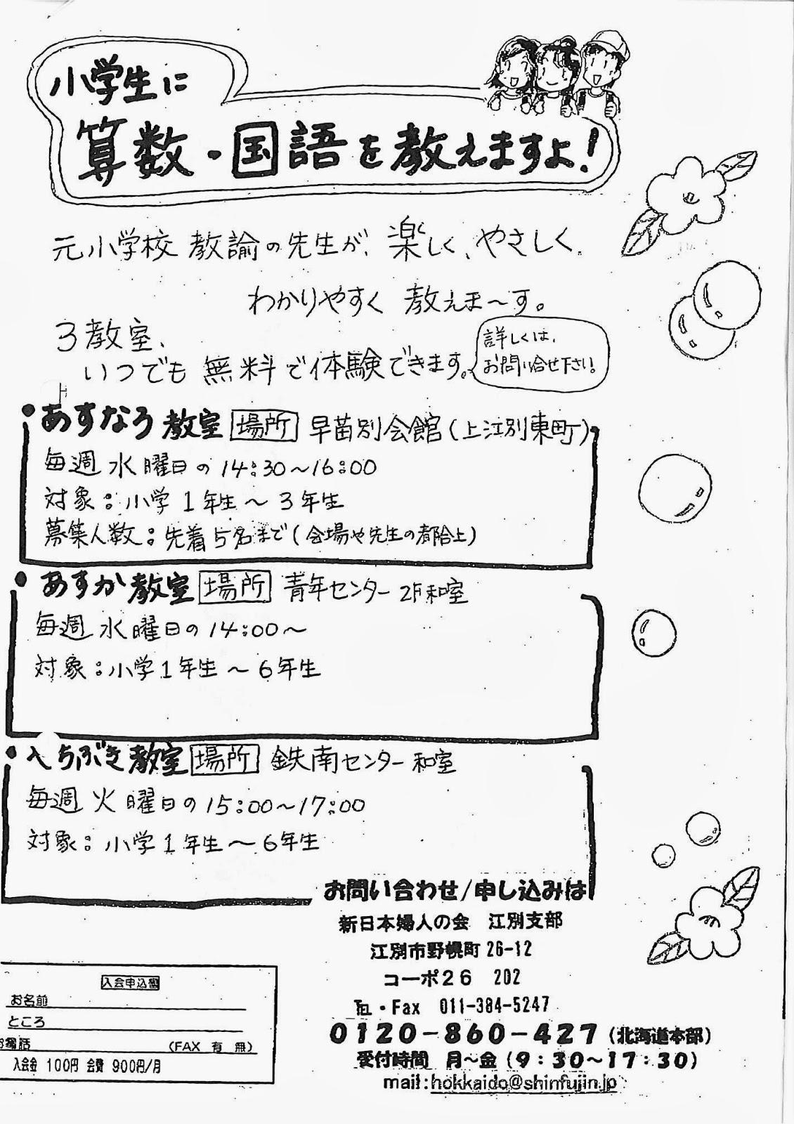 http://shinfujin-hokkaido.com/w/wp-content/uploads/2014/02/5e0e46d3302086864f1a4ab713bcdf851.pdf
