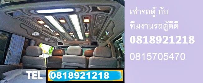 เช่ารถตู้ นนทบุรี นครปฐม ราชบุรี สมุทรสาคร รถตู้เช่า