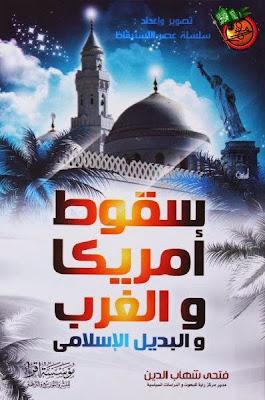 سقوط أمريكا والغرب والبديل الإسلامي - فتحي شهاب الدين pdf