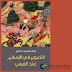 التصوير في الإسلام عند الفرس - زكي محمد حسن