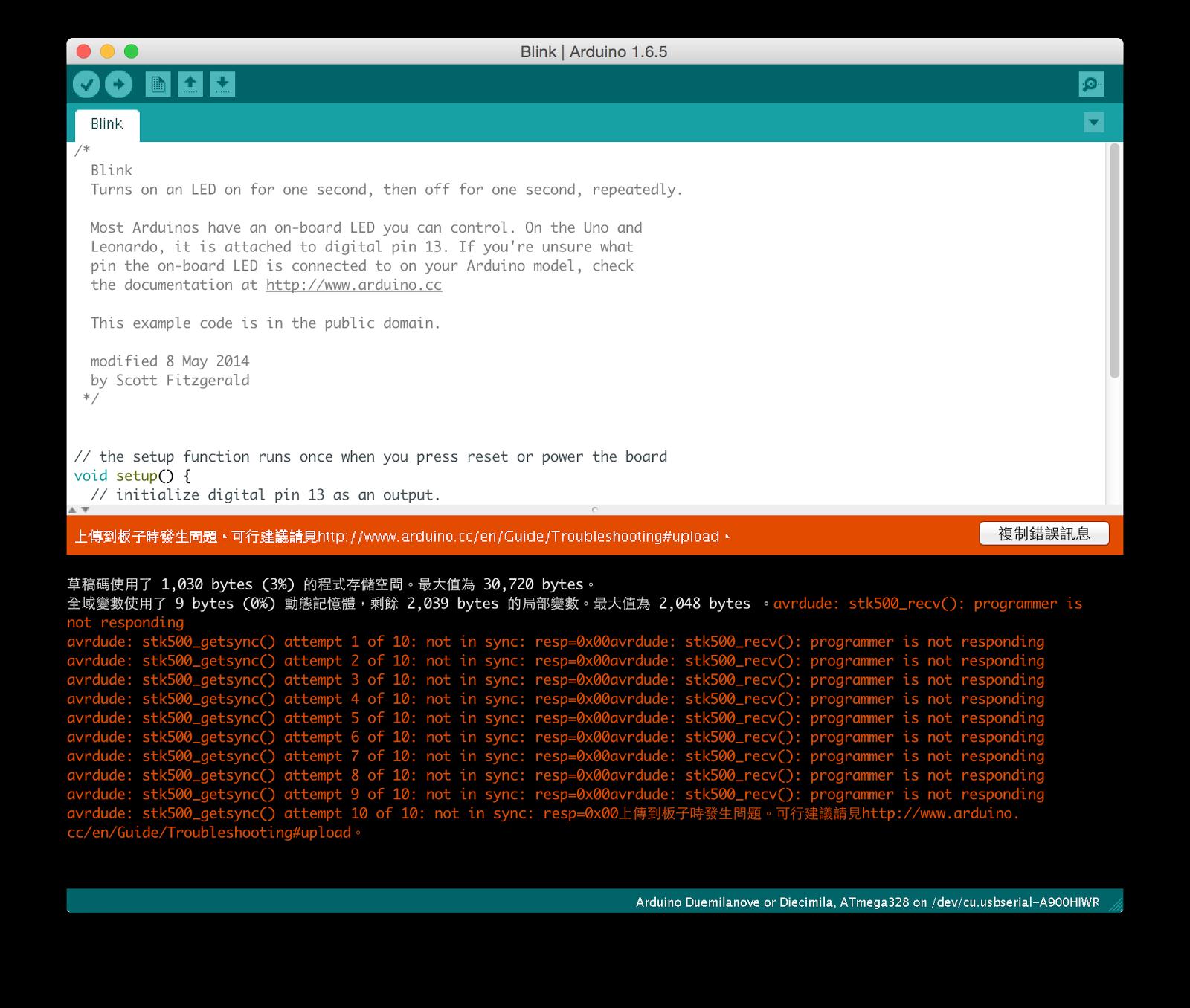 解決 arduino 在 mac os yosemite 無法上傳程式錯誤: stk getsync