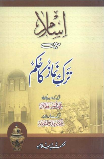 Islam Me Tark-E Namaz Ka Ahkam Urdu Book Read Online