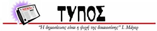 Διαδικτυακή περιοδική έκδοση για τα μέσα μαζικής ενημέρωσης