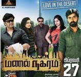 Manal Nagaram 2015 Tamil Movie Watch Online