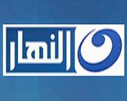 مشاهدة قناة النهار اون لاين Al Nahar Tv Online طوال اليوم بدون انقطاع