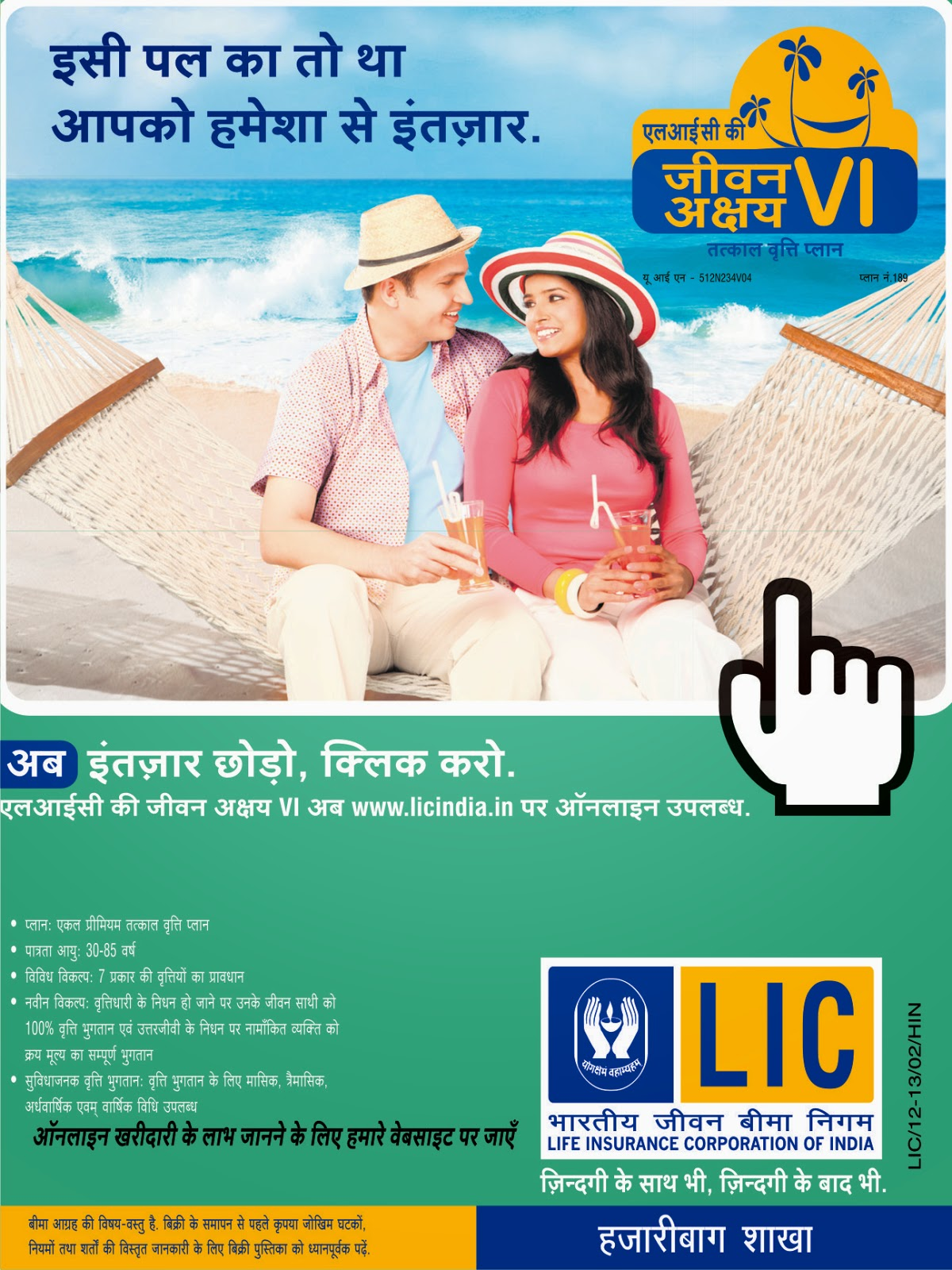 insurance amp investment solution in dhanbad jharkhand