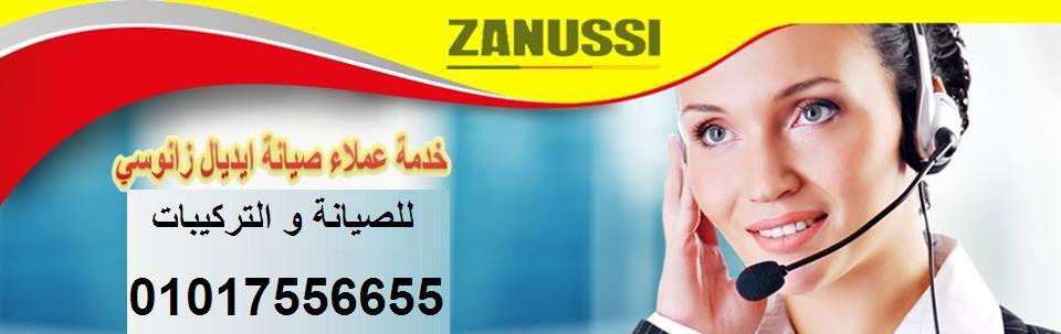توكيل ايديال زانوسي 01017556655
